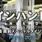 mqdefault 286 150x150 - 坂口健太郎主演「イノセンス 冤罪弁護士」最終回視聴率は番組最高9・6%で有終の美