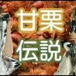 mqdefault 396 150x150 - KAT-TUN 上田竜也 甘栗でかわいい 公式写真紹介 開封 済 Part4