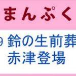 mqdefault 414 150x150 - まんぷく 149話 鈴の生前葬に赤津登場