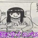 mqdefault 439 150x150 - ボケ満載の女子高生の少女漫画にツッコミしてみたwww