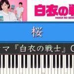 mqdefault 484 150x150 - ドラマ『白衣の戦士(サントラ)』桜 Piano Cover