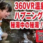 mqdefault 528 150x150 - ハプニング連発!秘湯!野湯「目の湯」【360VR温泉美人】(4K高画質)#54 鹿児島県霧島温泉郷  360VR Video Japan's onsen