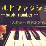 mqdefault 548 150x150 - オールドファッション 「大恋愛~僕を忘れる君と」 back number ピアノで弾いてみた