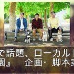 mqdefault 559 150x150 - SNSで話題、ローカルドラマ『柴公園』 企画・脚本家が語るヒットのワケ