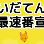 mqdefault 602 150x150 - 最速番宣『いだてん ~東京オリムピック噺(ばなし)~』宮藤官九郎とビートたけし