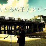 mqdefault 605 150x150 - アレ / 斉藤和義 (ドラマ「家売るオンナの逆襲」主題歌)  Cover By 大矢 絵里子