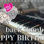 mqdefault 614 150x150 - back number / HAPPY BIRTHDAY  cover  full  歌詞付き ドラマ「初めて恋をした日に読む話」主題歌