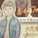 mqdefault 632 150x150 - オールドファッション / back number〈 ピアノ piano 〉『大恋愛~僕を忘れる君と』【弾いてみた / 歌詞付き】