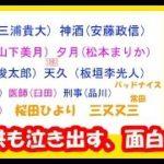 mqdefault 665 150x150 - 「神酒クリニックで乾杯を!」3話感想!【絶品エンタメ!】TVerで見れます!!