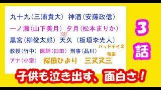 mqdefault 665 320x180 - 「神酒クリニックで乾杯を!」3話感想!【絶品エンタメ!】TVerで見れます!!
