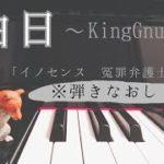 mqdefault 80 150x150 - 白日 「イノセンス 冤罪弁護士」 King Gnu ピアノで弾いてみた