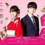 mqdefault 182 150x150 - ドラマ『恋ツミ』矢本悠馬、『カメ止め』真魚、斎藤工ら出演決定