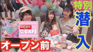 mqdefault 215 320x180 - オープン前に『シュガー・ラッシュ:オンライン』MovieNEX発売記念OH MY CAFEに潜入!!