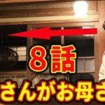mqdefault 234 150x150 - 『僕らは奇跡でできている』8話あらすじ☆僕は山田さんから生まれた