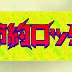 mqdefault 237 150x150 - 節約ロック 3話 動画無料視聴フル見逃し配信【節約飲み】はこちら