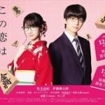 mqdefault 244 150x150 - ✅ MAG!C☆PRINCE阿部周平、ドラマ「この恋はツミなのか!?」でイケメン天才棋士に