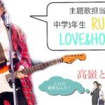 mqdefault 291 150x150 - RUANN LOVE&HOPE advertisement video 【高嶺と花】