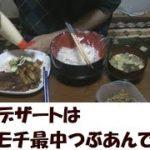 mqdefault 389 150x150 - MUKBANG(モクバン)動画!今日の手作りお家ご飯は、ステーキです!ASMR おすすめ 食べ物