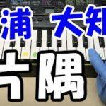mqdefault 411 150x150 - 三浦大知【片隅】白衣の戦士! 簡単ドレミ楽譜 初心者向け1本指ピアノ