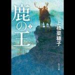mqdefault 421 150x150 - 上橋菜穂子のファンタジー小説「鹿の王」Production I.G制作で劇場アニメ化