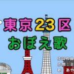 mqdefault 494 150x150 - 東京23区おぼえ歌