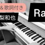 mqdefault 504 150x150 - Rain/亀梨和也/pianocover【ストロベリーナイトサーガ主題歌】弾いてみた