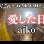 mqdefault 509 150x150 - 【フル】愛した日 / aiko ( 金曜ナイトドラマ「私のおじさん〜WATAOJI〜」主題歌 ) ちゃきcover