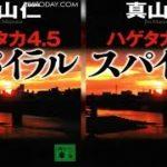 mqdefault 534 150x150 - 玉木宏、新ドラマで瀕死の町工場を救うヒーローに!