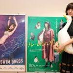 mqdefault 538 150x150 - 池田エライザ『ルームロンダリング』×PARCO SWIM DRESS キャンペーン2018 REPORT