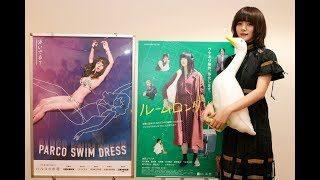 mqdefault 538 320x180 - 池田エライザ『ルームロンダリング』×PARCO SWIM DRESS キャンペーン2018 REPORT