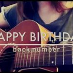 mqdefault 587 150x150 - ▷「HAPPY BIRTHDAY」back number(cover)/ アコギ弾き語り めありー
