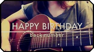 mqdefault 587 320x180 - ▷「HAPPY BIRTHDAY」back number(cover)/ アコギ弾き語り めありー