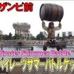 """mqdefault 612 150x150 - ºoº [初日 ザンビ前] TDS ディズニー パイレーツ・サマーバトル """"ゲット・ウェット!"""" 2019 Pirates Summer Battle """"Get wet!"""""""