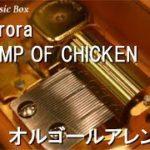 mqdefault 616 150x150 - Aurora/BUMP OF CHICKEN【オルゴール】 (ドラマ『グッドワイフ』主題歌)
