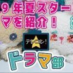 mqdefault 627 150x150 - 【新ドラマ】2019年夏スタートのドラマを紹介!後編