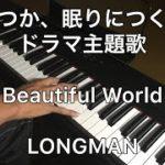 mqdefault 644 150x150 - 「いつか、眠りにつく日」ドラマ 主題歌 Beautiful World / LONGMAN ピアノカバー