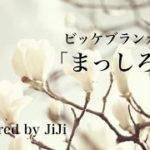 mqdefault 669 150x150 - ビッケブランカ「まっしろ」(ドラマ「獣になれない私たち」主題歌)Covered by JiJi