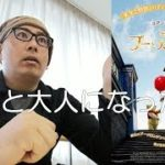 mqdefault 685 150x150 - 【映画感想】『プーと大人になった僕』は中年男性向け映画でした【通算1200本以上視聴】