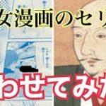 mqdefault 71 150x150 - 【爆笑】戦国武将に少女漫画のセリフを言わせてみたwww