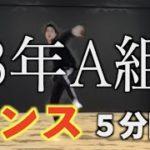 mqdefault 129 150x150 - 【3年A組ダンス】朝礼体操!!舟木なら5分でこうアレンジする!