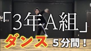 mqdefault 129 320x180 - 【3年A組ダンス】朝礼体操!!舟木なら5分でこうアレンジする!
