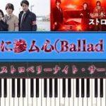 mqdefault 179 150x150 - ドラマ『ストロベリーナイト・サーガ(サントラ)』液果に滲厶心(Ballad ver) Piano Cover