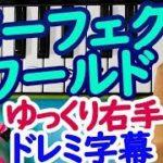 mqdefault 187 150x150 - ドラマ【パーフェクトワールドPerfectWorld】サントラピアノゆっくり右手ドレミ楽譜字幕付きで弾く