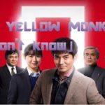 mqdefault 192 150x150 - KAITO(V4)が歌う、ドラマ「刑事ゼロ」の主題歌「I don't know/THE YELLOW MONKEY」