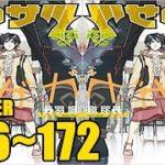 mqdefault 193 150x150 - トクサツガガガ chapter 146~172 Tokusatsu Gagaga mp4 | ベストアニメ2019