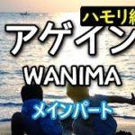 mqdefault 197 150x150 - アゲイン(メインパート)/WANIMA(ハモリ練習用) ドラマ「メゾン・ド・ポリス」主題歌