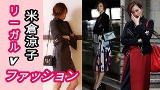 mqdefault 212 - [DRAMA FASHION] リーガルV 元弁護士 小鳥遊翔子 - 米倉涼子のファッション