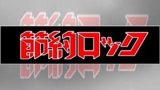 mqdefault 217 320x180 - 節約ロック 2話 動画無料視聴フル見逃し配信【恋のライバル稲葉】はこちら