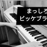 mqdefault 241 150x150 - まっしろ/ビッケブランカ/ピアノ 【獣になれない私たち~挿入歌~】