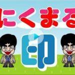 mqdefault 255 150x150 - 「家売るオンナの逆襲」1話感想!!【youtuber必見!!】